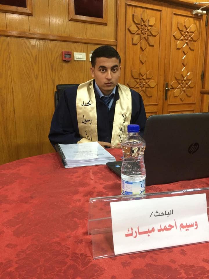 مناقشة أطروحة الباحث: وسيم أحمد مبارك (2/2)