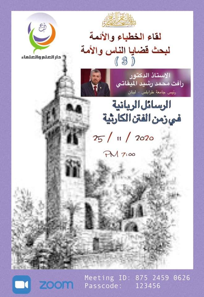 رئيس جامعة طرابلس لبنان محاضرا في دار العلم والعلماء (2/3)