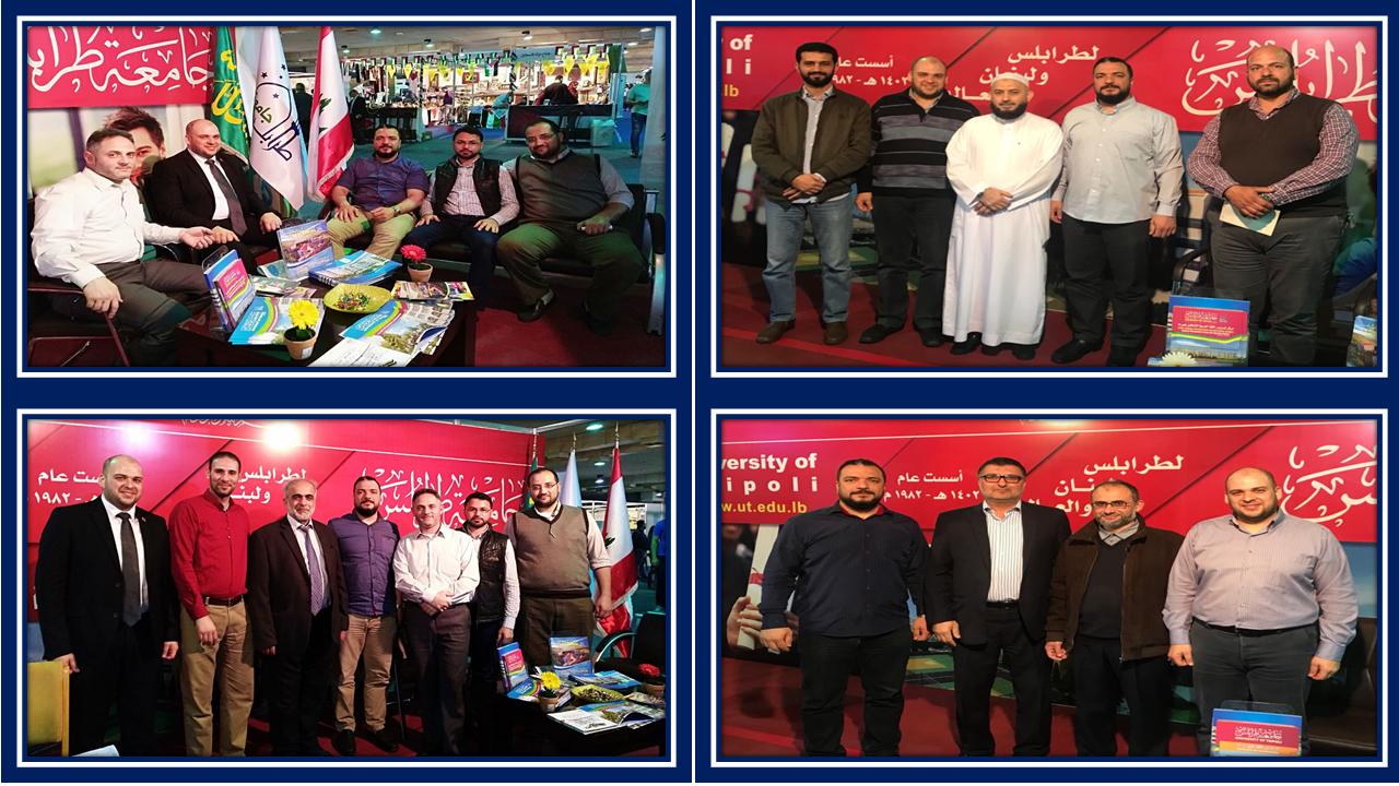 جناح جامعة طرابلس في معرض الكتاب (نسيان 2018) (1/5)