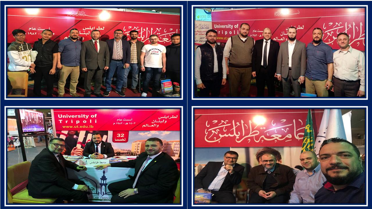 جناح جامعة طرابلس في معرض الكتاب (نسيان 2018) (5/5)