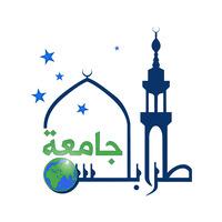 جامعة طرابلس تبارك لطالبتها في كلية التربية لارا كمال الدين بمناسبة ارتدائها الحجاب (1/3)