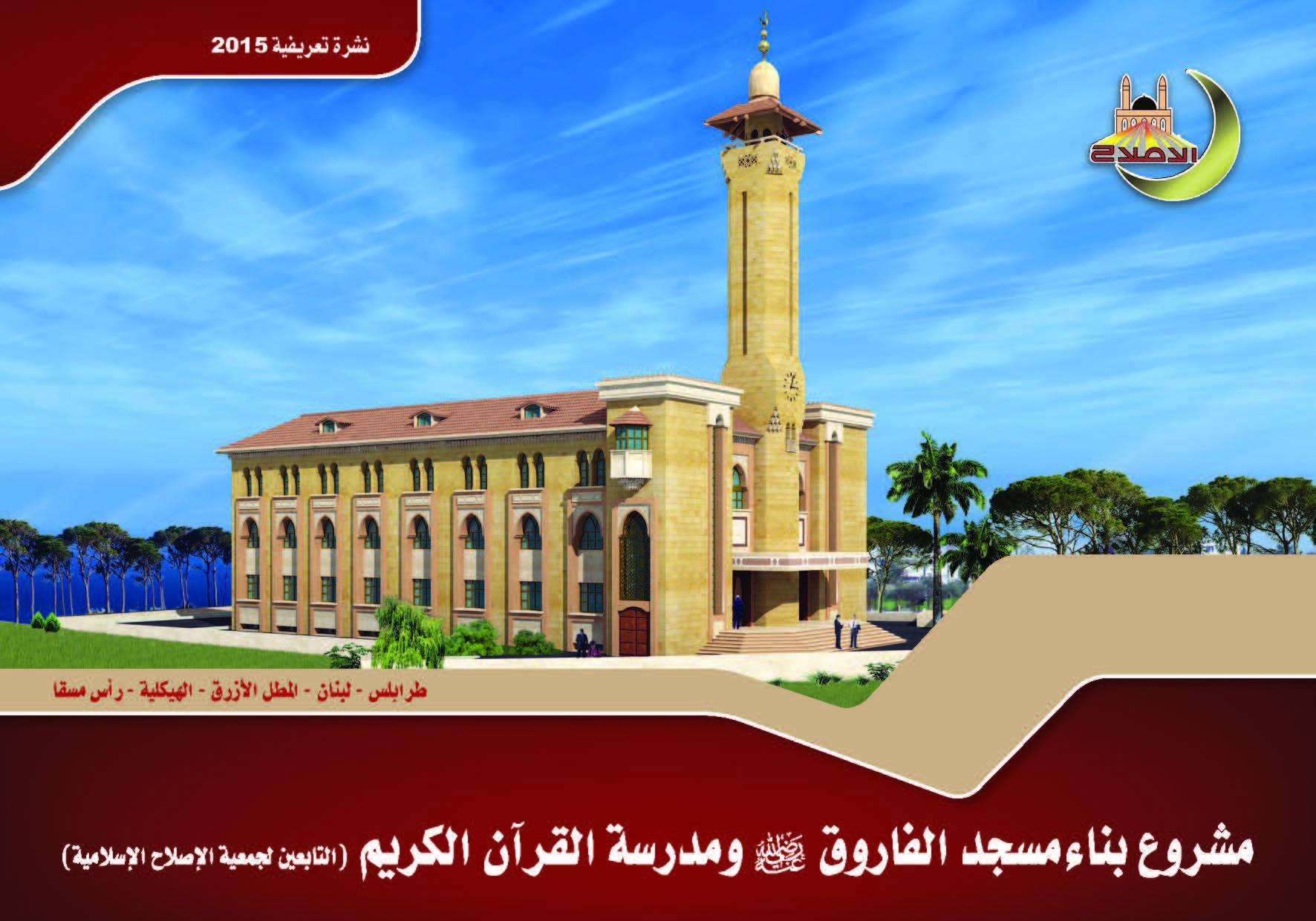 Mosque (1/2)