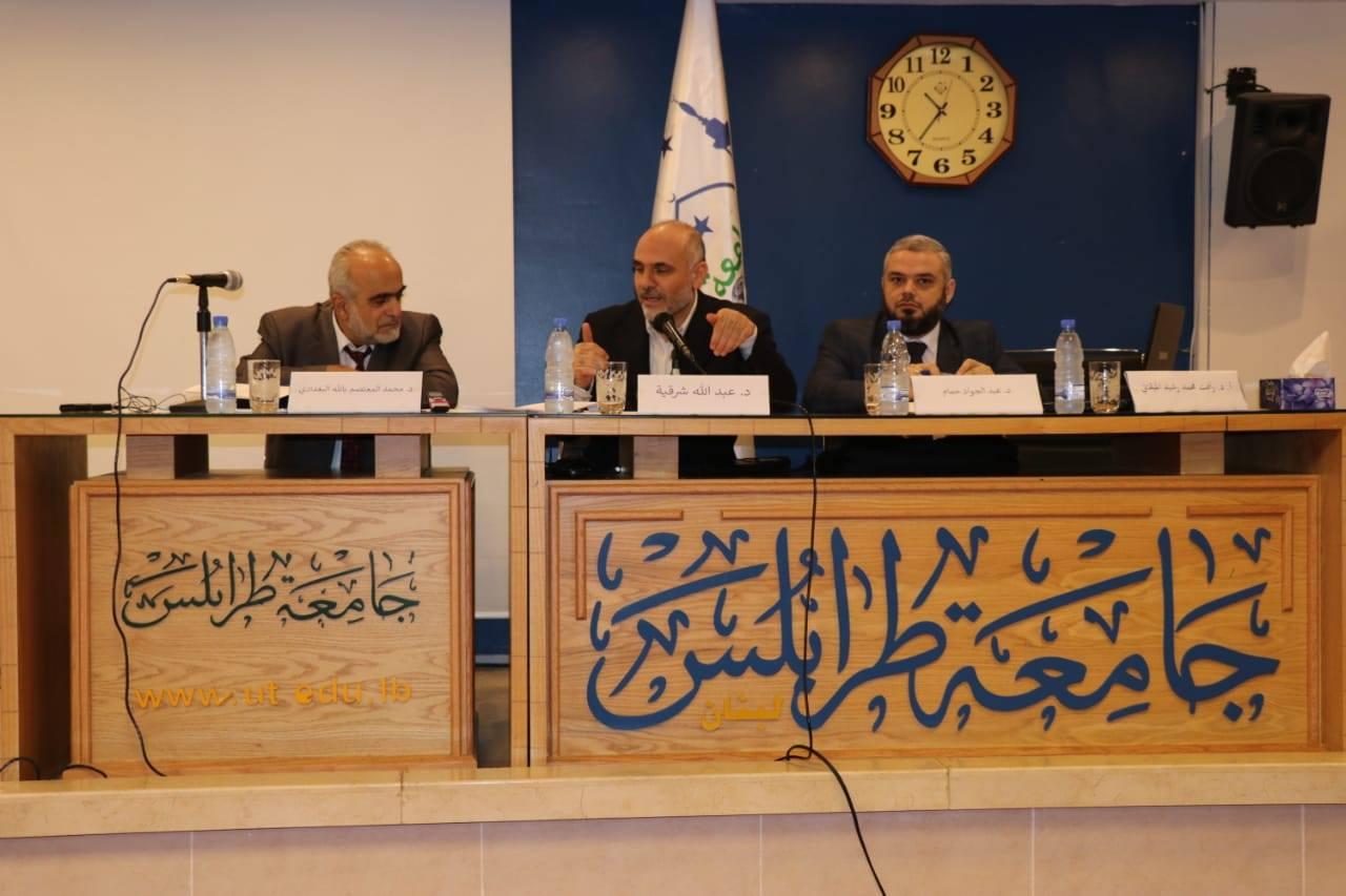 جامعة طرابلس تنظم الملتقى البحثي الأول في العقائد و الأديان (1/5)