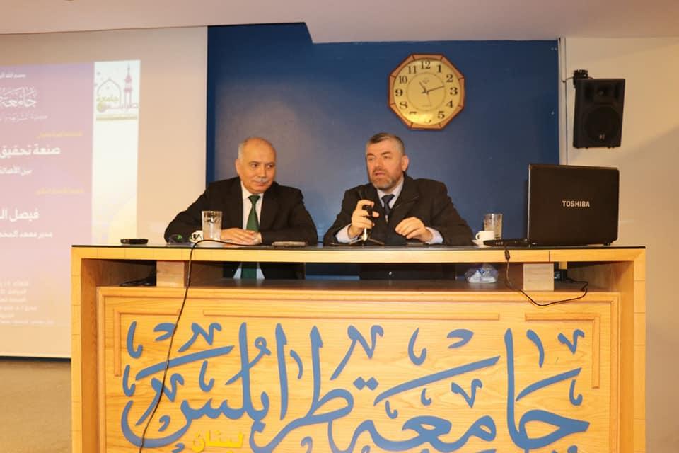 مدير معهد المخطوطات العربية الدكتور فيصل الحفيان محاضراً في جامعة طرابلس (1/4)