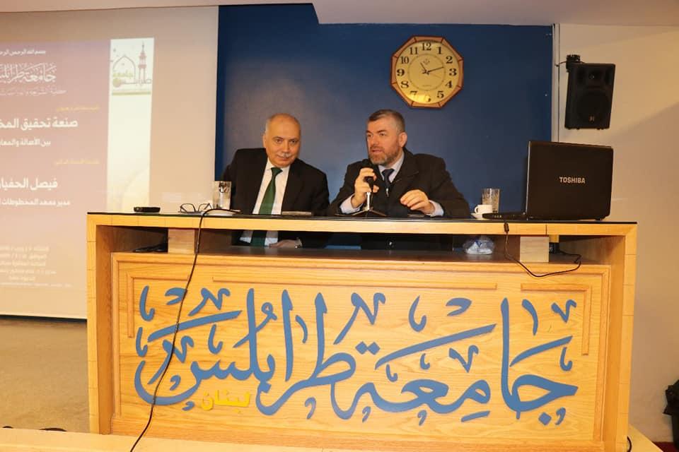 مدير معهد المخطوطات العربية الدكتور فيصل الحفيان محاضراً في جامعة طرابلس (2/4)