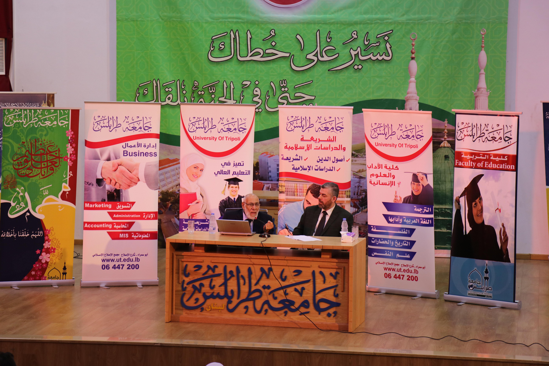الداعية الدكتور زغلول النجار محاضِراً في جامعة طرابلس (1/5)
