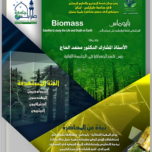 محاضرة Biomass (1/2)