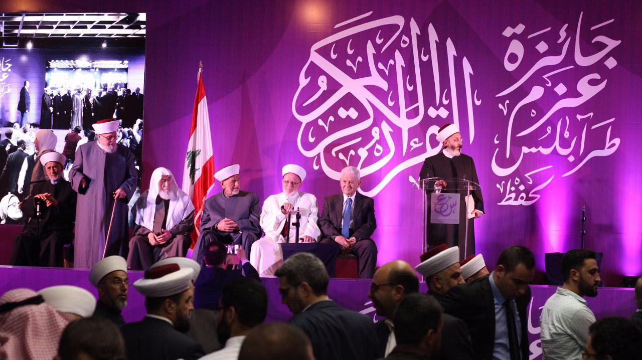 سماحة الشيخ محمد رشيد الميقاتي مكرماً في  الحفل الختامي لجائزة العزم لحفظ القرآن الكريم (3/7)