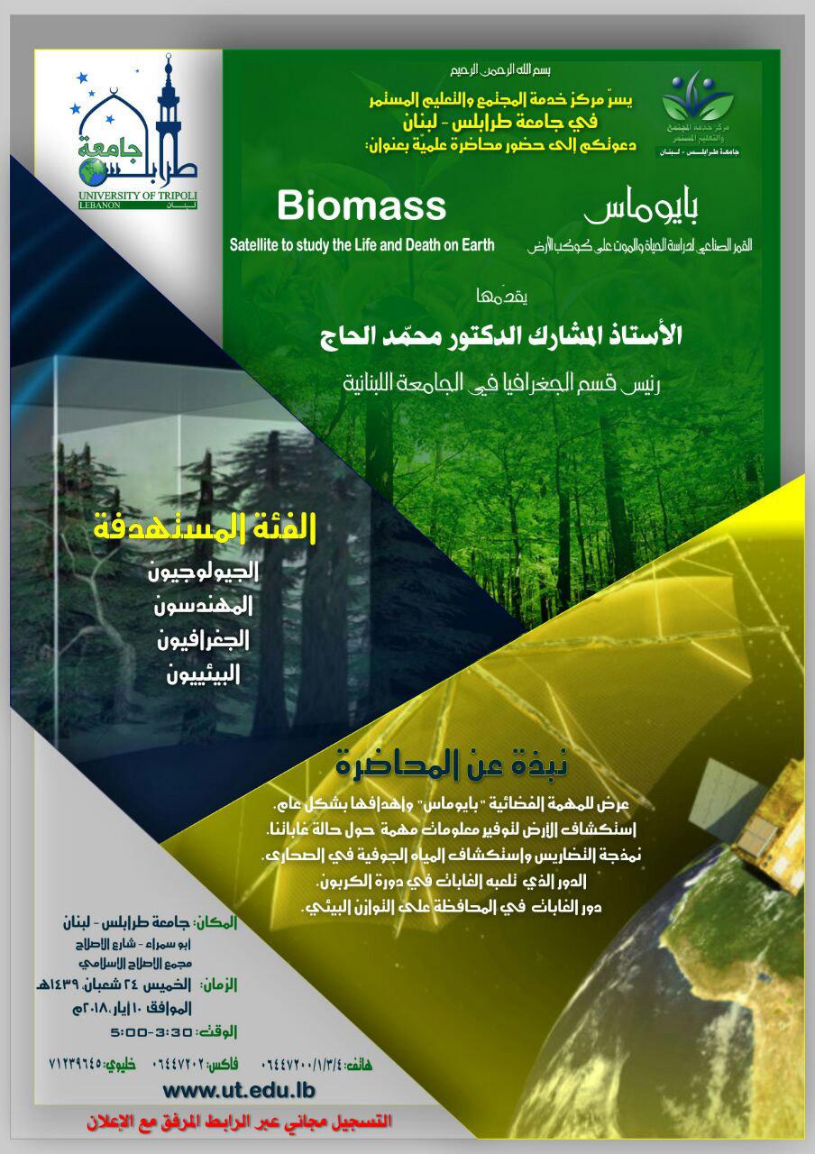 محاضرة Biomass (2/2)