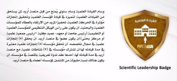 منصة (أريد) الدولية في ماليزيا تمنح وسام (القيادة العلمية) لرئيس جامعة طرابلس لبنان الأستاذ الدكتور رأفت محمد رشيد الميقاتي (2/3)